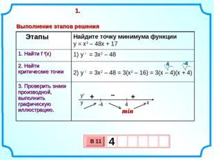 Найдите точку минимума функции y = x3 – 48x + 17 1) y / = 3x2 – 48 2) y / = 3