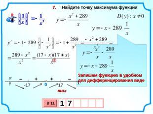 Найдите точку максимума функции 7. max + – – +