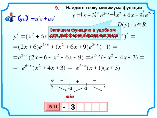 Найдите точку минимума функции 9. min – + – Запишем функцию в удобном для ди...
