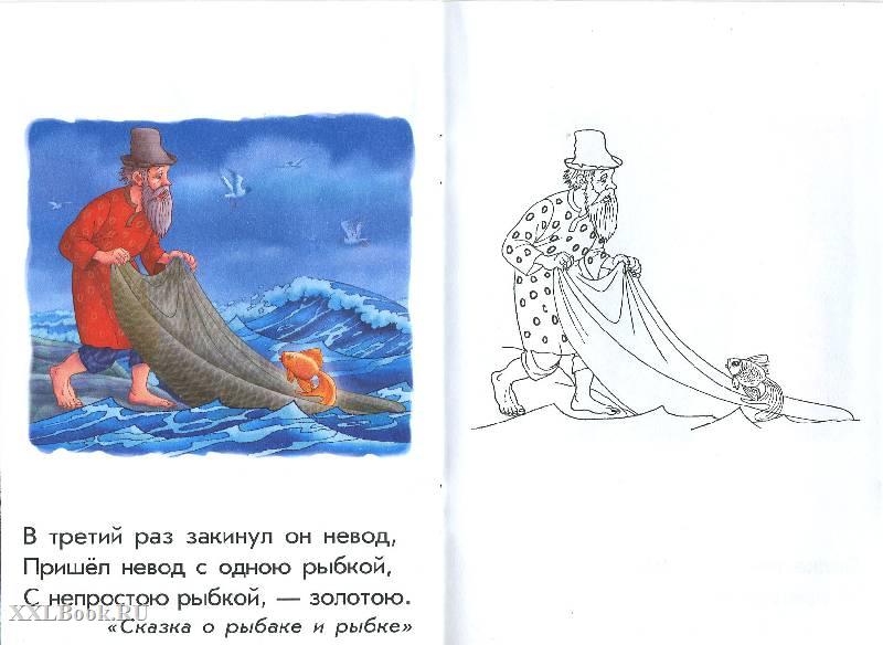 картинки золотая рыбка по сказке а с пушкина распечатать заложен краеугольный