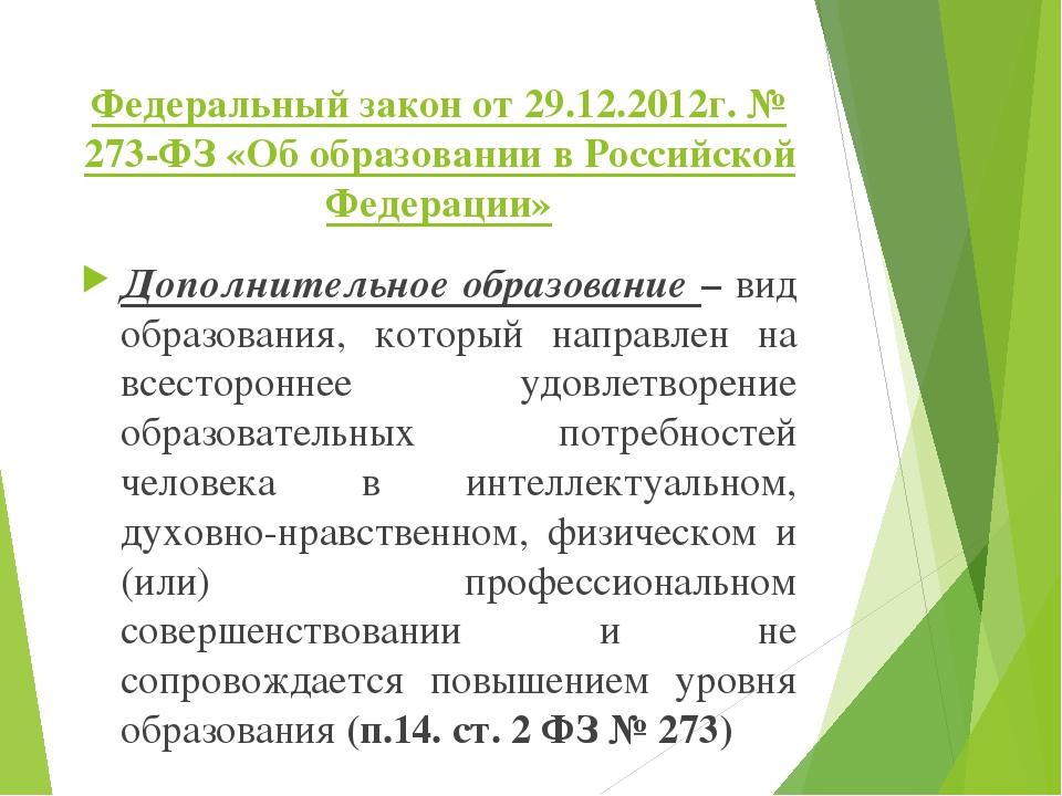 Федеральный закон от 29.12.2012г. № 273-ФЗ «Об образовании в Российской Федер...