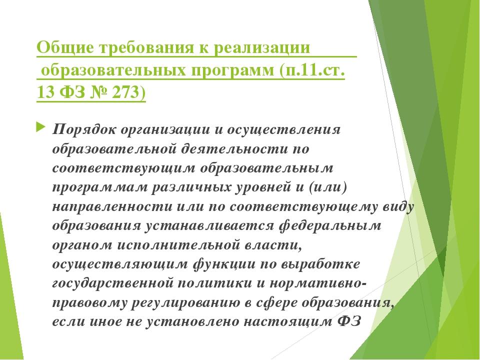 Общие требования к реализации            образовательных программ (п.11.ст. 1...
