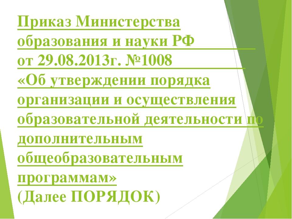 Приказ Министерства образования и науки РФ                от 29.08.2013г. №10...