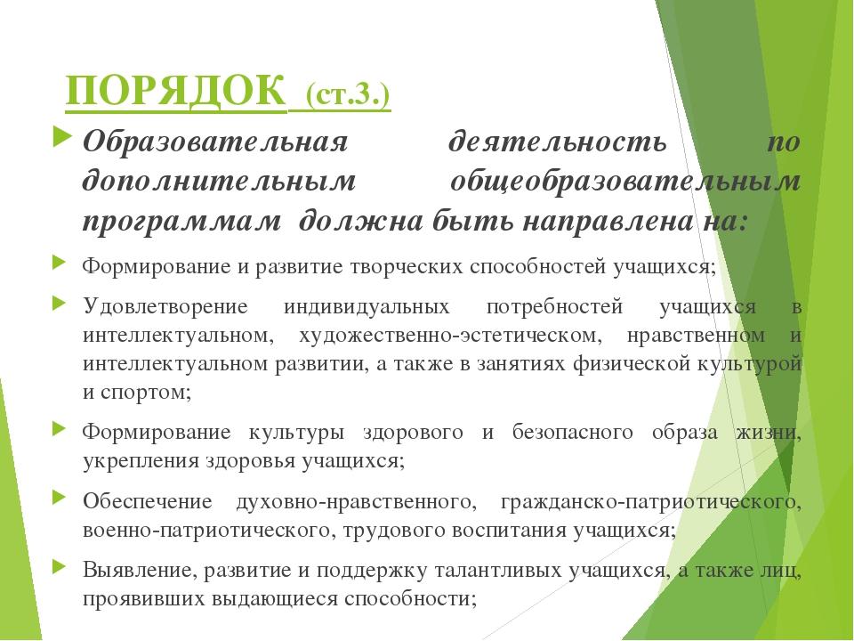 ПОРЯДОК  (ст.3.)  Образовательная деятельность по дополнительным общеобразов...