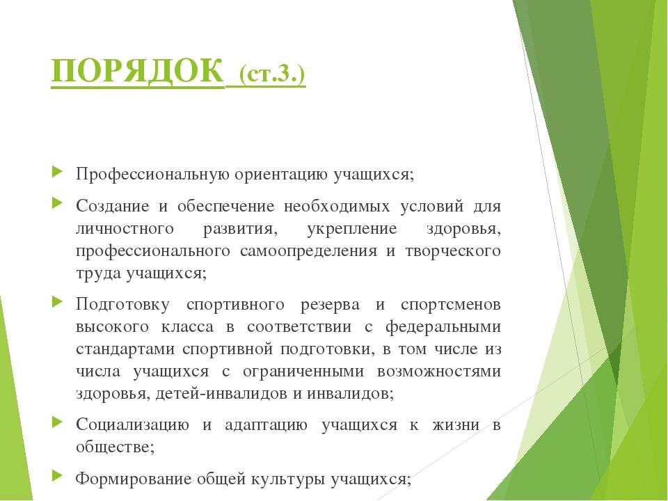 ПОРЯДОК  (ст.3.)  Профессиональную ориентацию учащихся; Создание и обеспече...