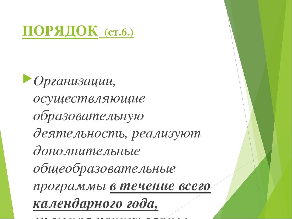 ПОРЯДОК  (ст.6.)  Организации, осуществляющие образовательную деятельность,...