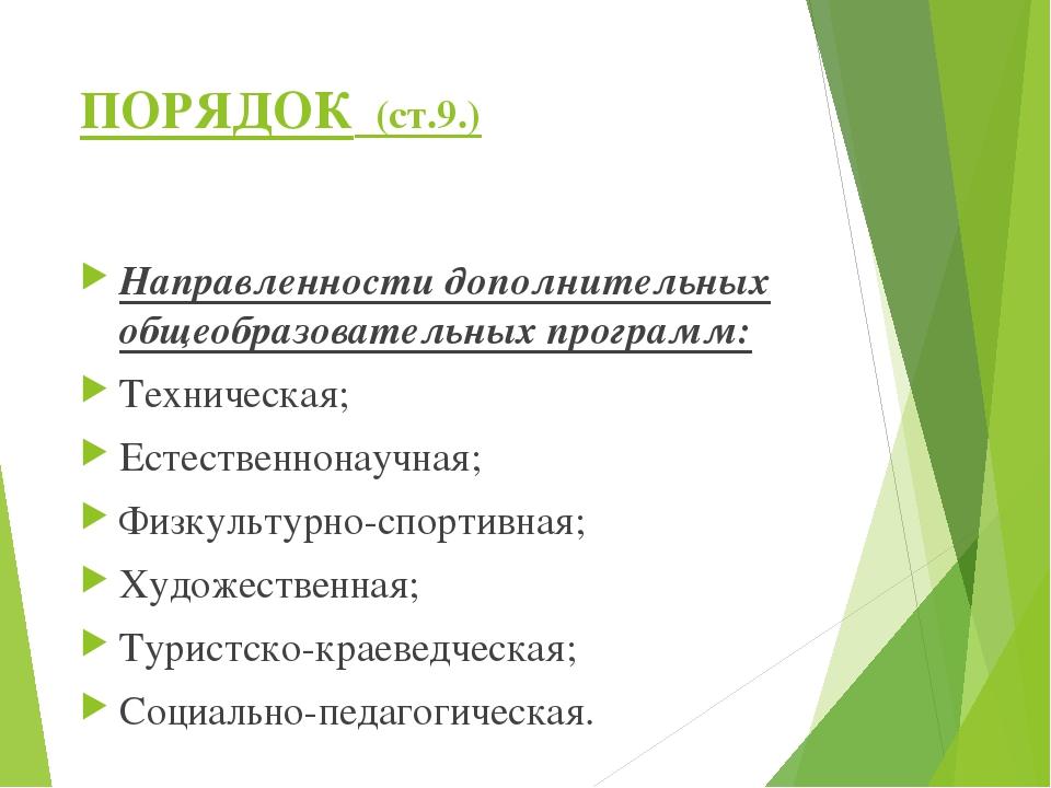ПОРЯДОК  (ст.9.)  Направленности дополнительных общеобразовательных программ...