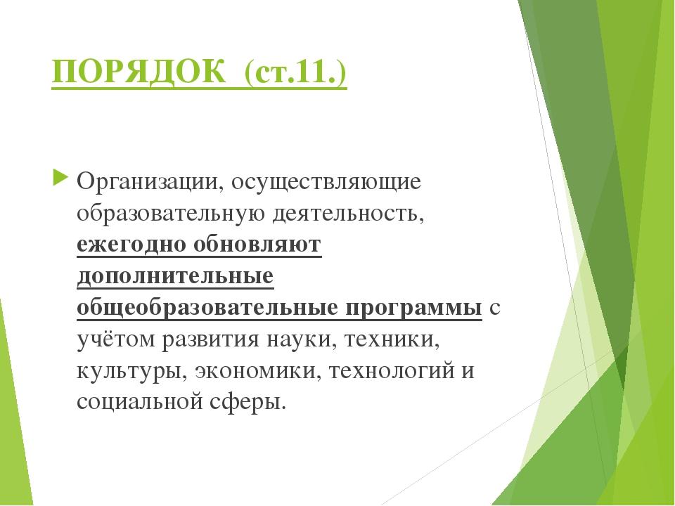 ПОРЯДОК  (ст.11.)  Организации, осуществляющие образовательную деятельность,...