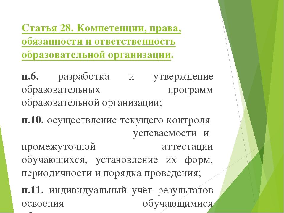 Статья 28. Компетенции, права, обязанности и ответственность образовательной...