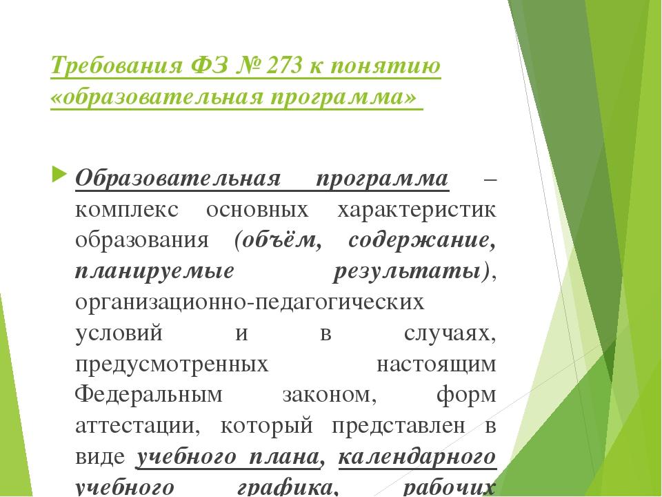Требования ФЗ № 273 к понятию «образовательная программа»  Образовательная п...