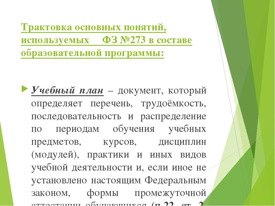Трактовка основных понятий, используемых     ФЗ №273 в составе образовательно...