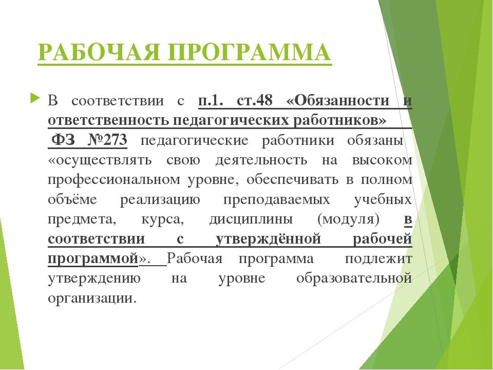 РАБОЧАЯ ПРОГРАММА В соответствии с п.1. ст.48 «Обязанности и ответственность...