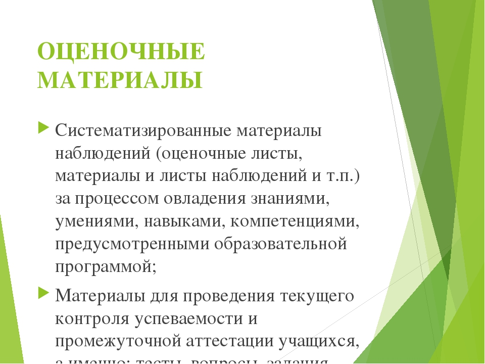 ОЦЕНОЧНЫЕ МАТЕРИАЛЫ Систематизированные материалы наблюдений (оценочные лист...