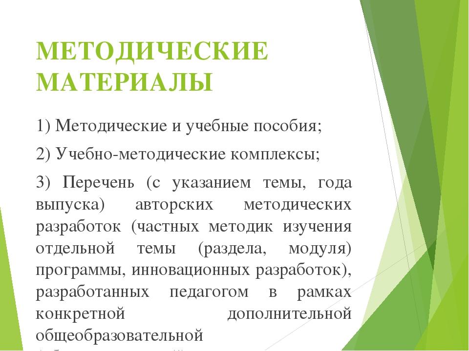 МЕТОДИЧЕСКИЕ МАТЕРИАЛЫ 1) Методические и учебные пособия; 2) Учебно-методич...