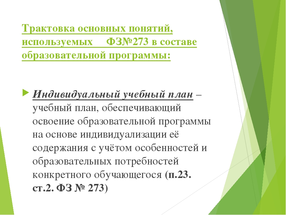 Трактовка основных понятий, используемых     ФЗ№273 в составе образовательной...