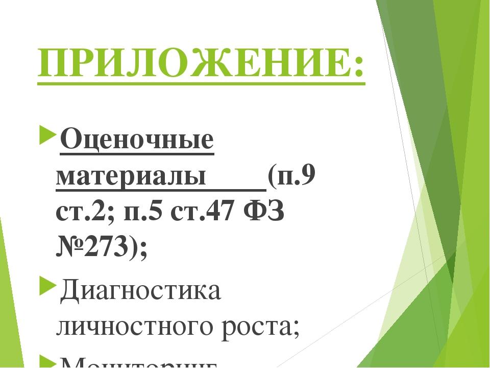 ПРИЛОЖЕНИЕ: Оценочные материалы        (п.9 ст.2; п.5 ст.47 ФЗ №273); Диагн...