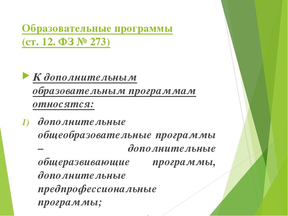 Образовательные программы (ст. 12. ФЗ № 273) К дополнительным образовательны...