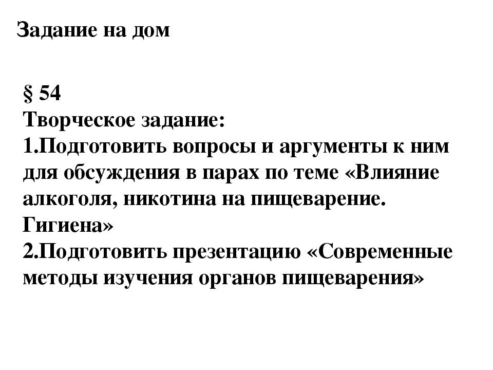 § 54 Творческое задание: 1.Подготовить вопросы и аргументы к ним для обсужден...