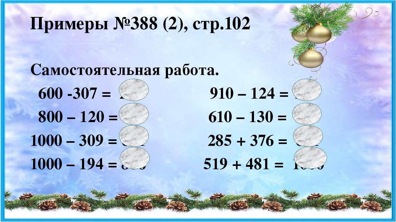Примеры №388 (2), стр.102 Самостоятельная работа. 600 -307 = 293 910 – 124 =...