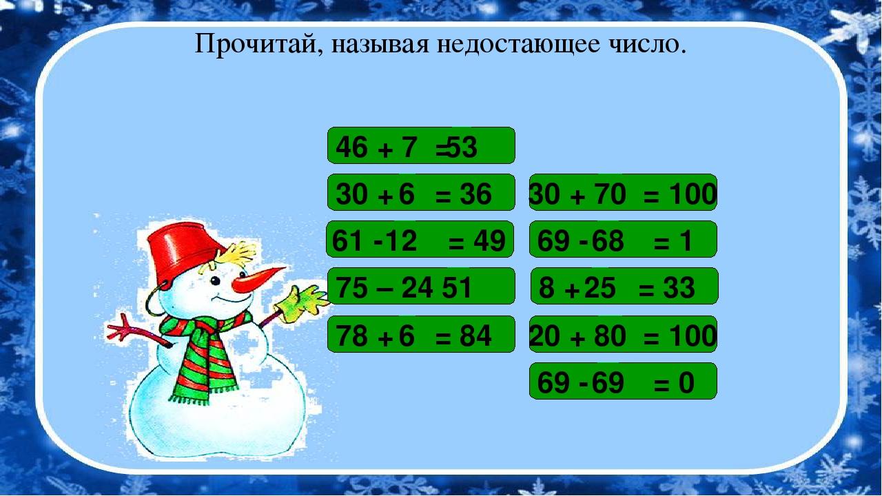 Прочитай, называя недостающее число. 46 + 7 = 30 + = 100 30 + = 36 69 - = 1 8...