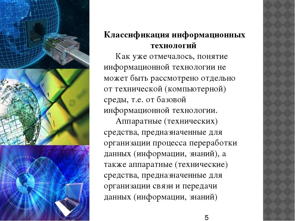 Реферат Информационные технологии в управлении предприятием Реферат на тему технология управления
