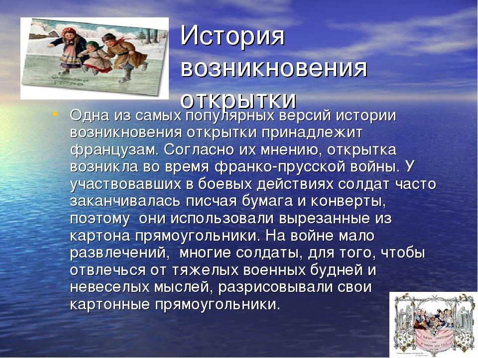 Открытка днем, когда в россии появились открытки