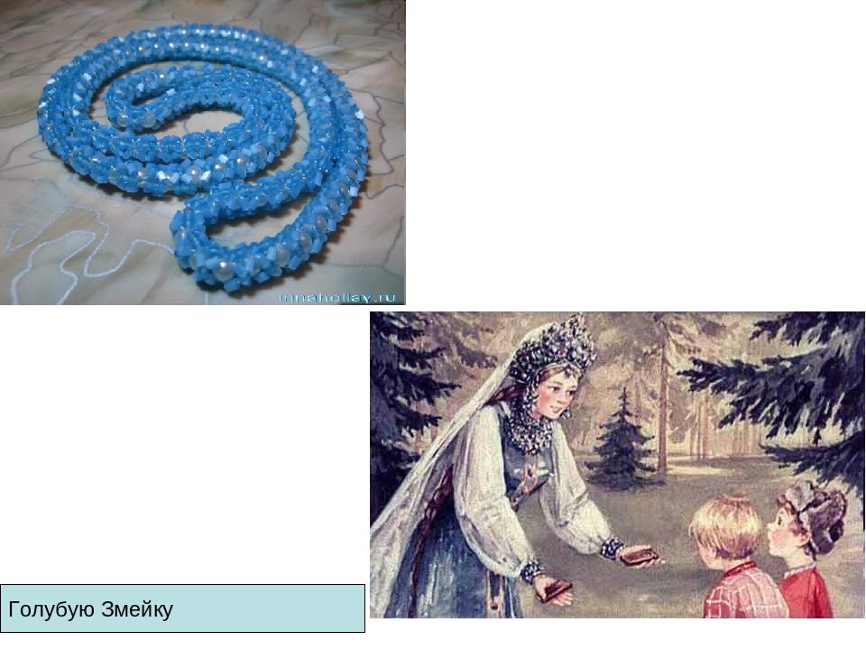 Раскраска голубая змейка бажов