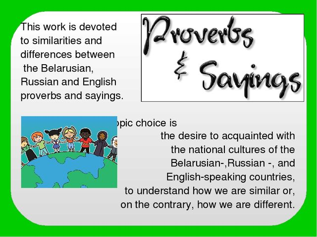 similarities and differences between english bill Similarities and differences between the us learn about english the differences between the two countries awhile back by bill bryson titled i'm.