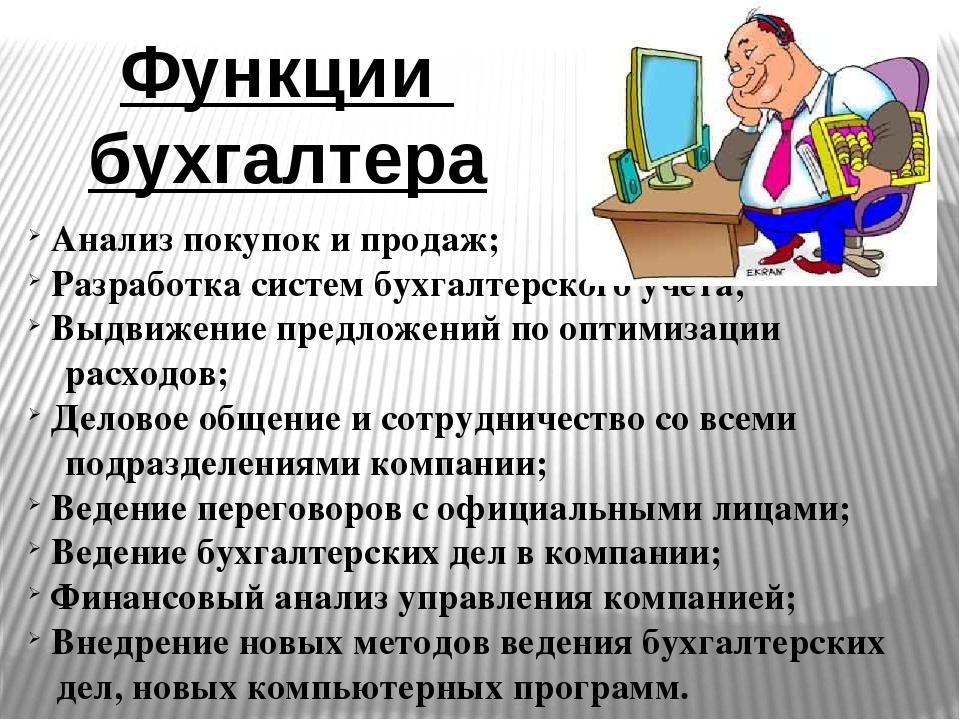 Что должен делать главный бухгалтер деятельность бухгалтера в организации на усн