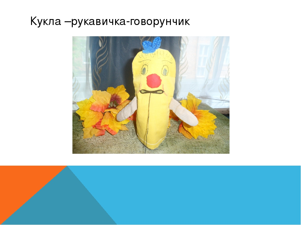 Кукла –рукавичка-говорунчик