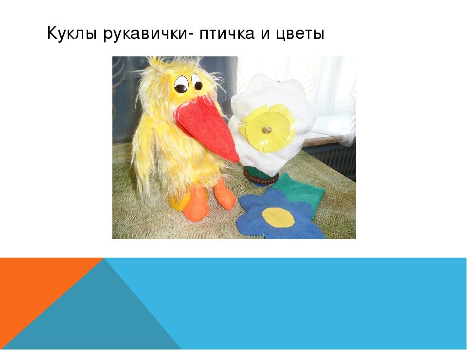 Куклы рукавички- птичка и цветы