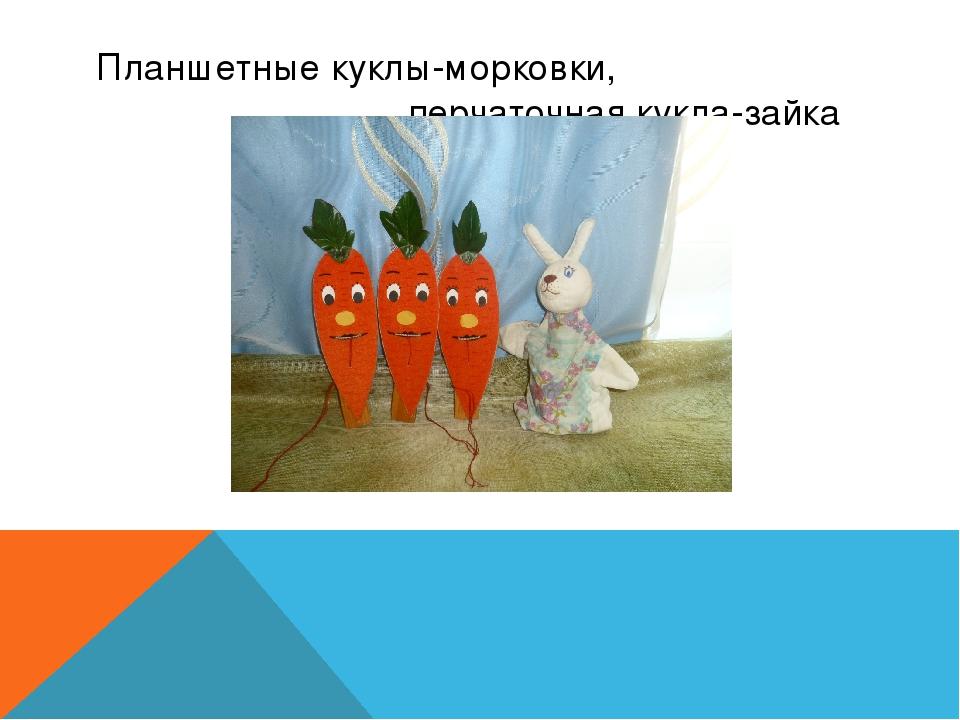 Планшетные куклы-морковки, перчаточная кукла-зайка