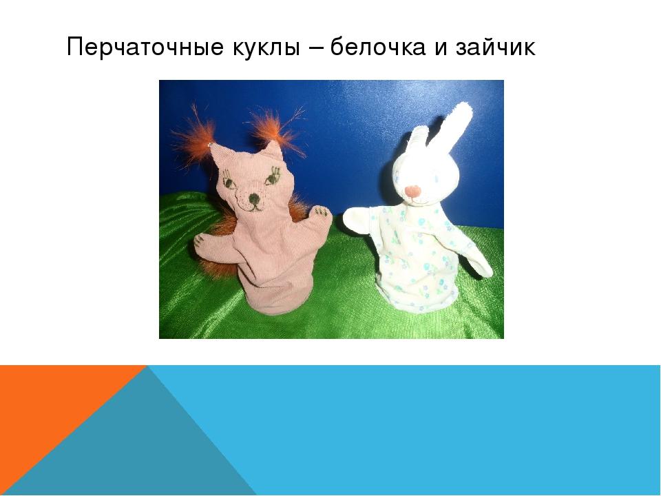 Перчаточные куклы – белочка и зайчик