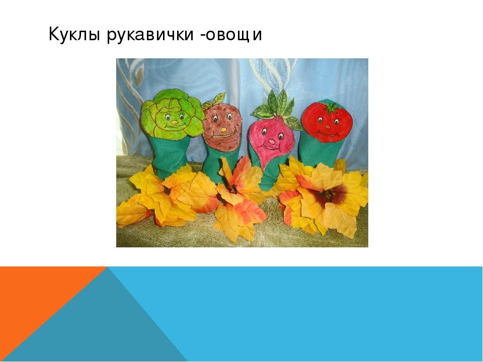 Куклы рукавички -овощи