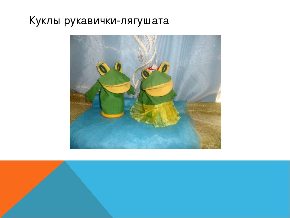 Куклы рукавички-лягушата