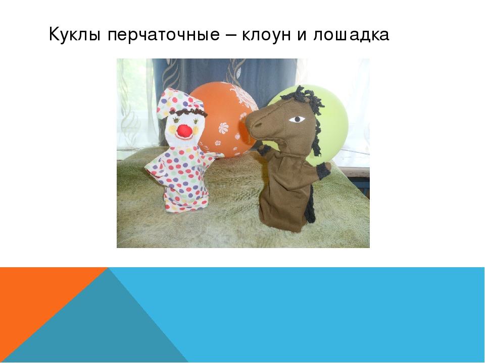 Куклы перчаточные – клоун и лошадка