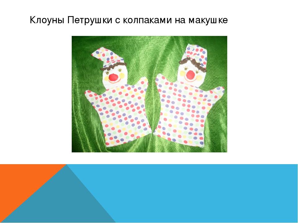 Клоуны Петрушки с колпаками на макушке