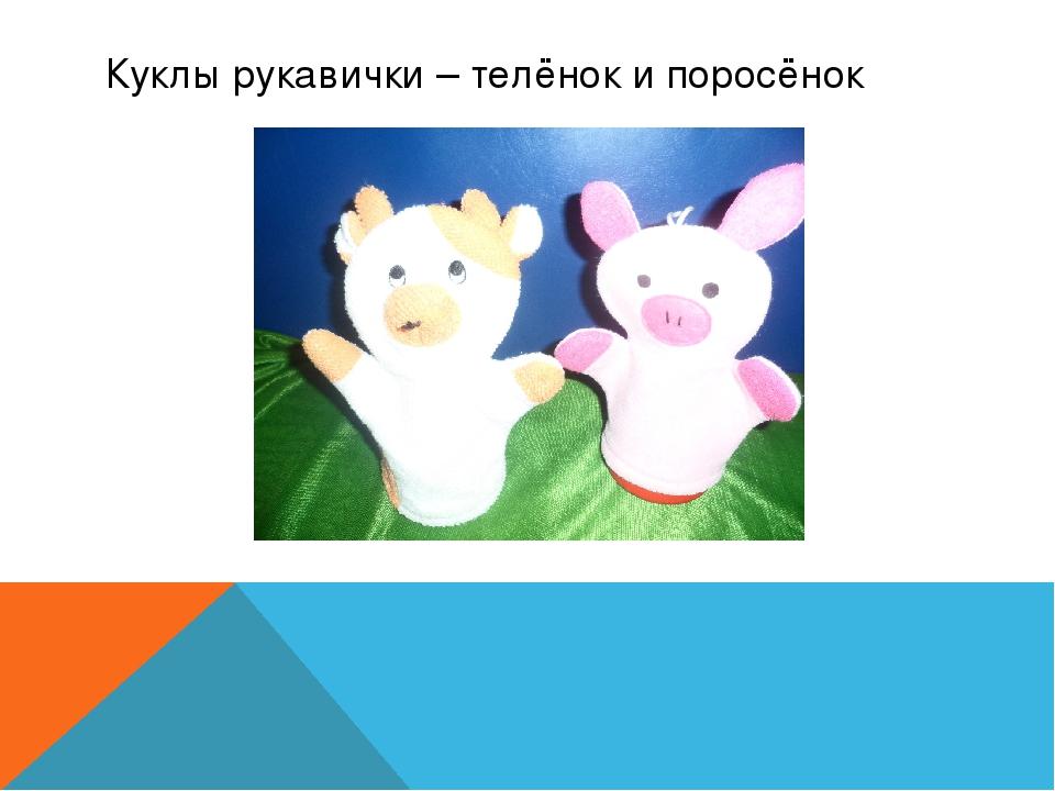 Куклы рукавички – телёнок и поросёнок
