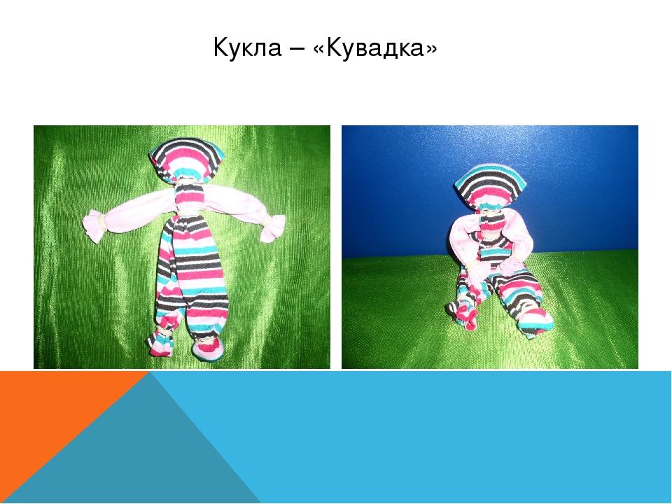 Кукла – «Кувадка»