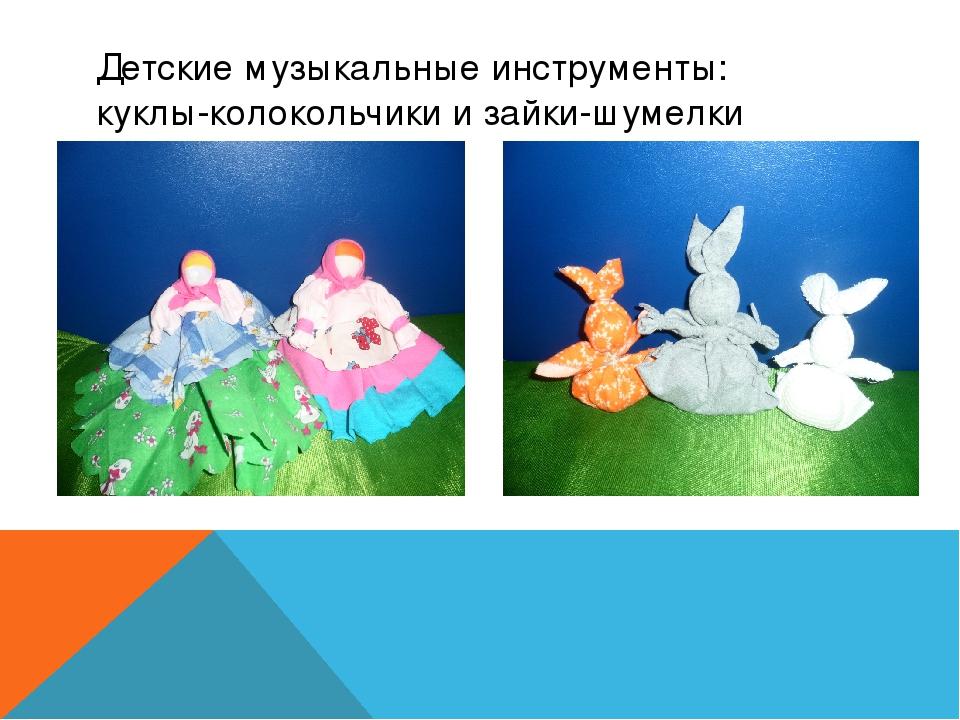 Детские музыкальные инструменты: куклы-колокольчики и зайки-шумелки