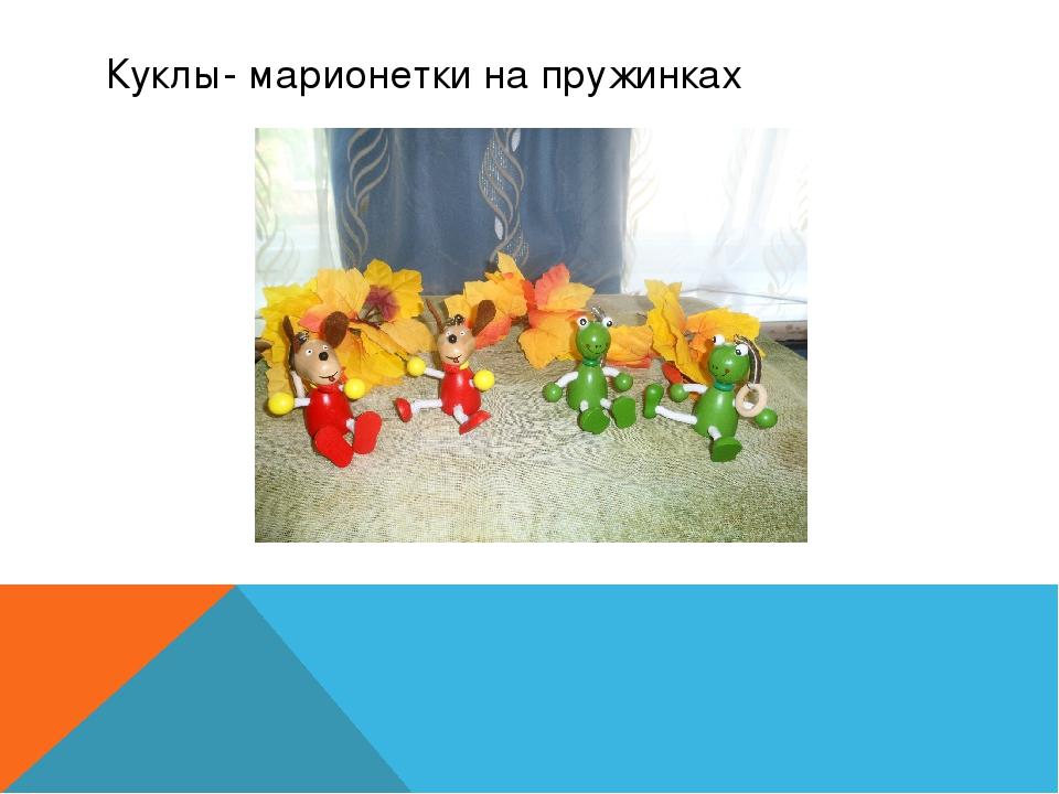 Куклы- марионетки на пружинках