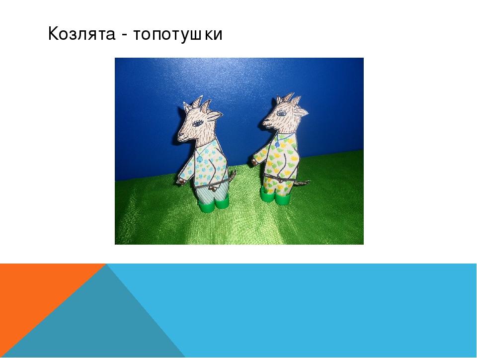 Козлята - топотушки