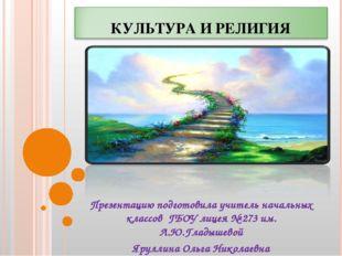 Презентацию подготовила учитель начальных классов ГБОУ лицея № 273 им. Л.Ю.Гл