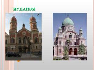 синагога ИУДАИЗМ
