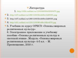 Литература 1. http://i024.radikal.ru/1106/b8/69fc62526d73.jpg 2. http://s07.r