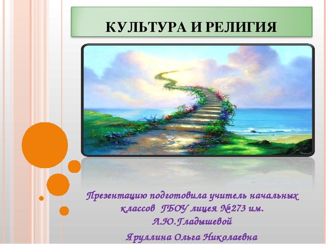 Презентацию подготовила учитель начальных классов ГБОУ лицея № 273 им. Л.Ю.Гл...