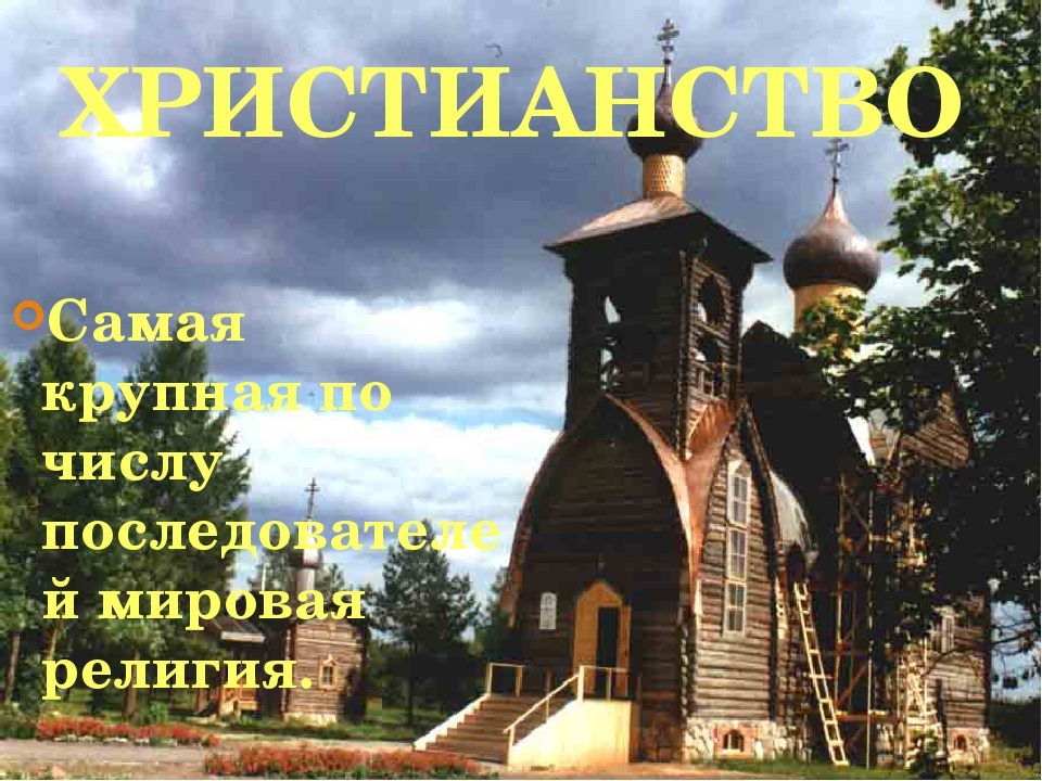 ХРИСТИАНСТВО Самая крупная по числу последователей мировая религия.