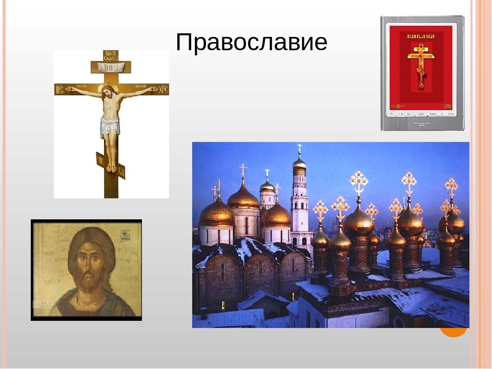 Православие