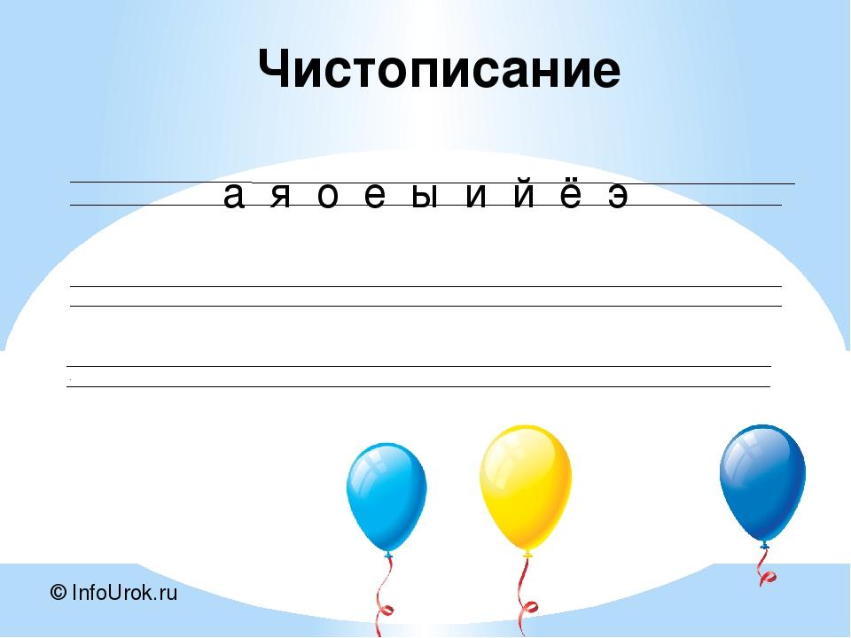 Чистописание © InfoUrok.ru а я о е ы и й ё э