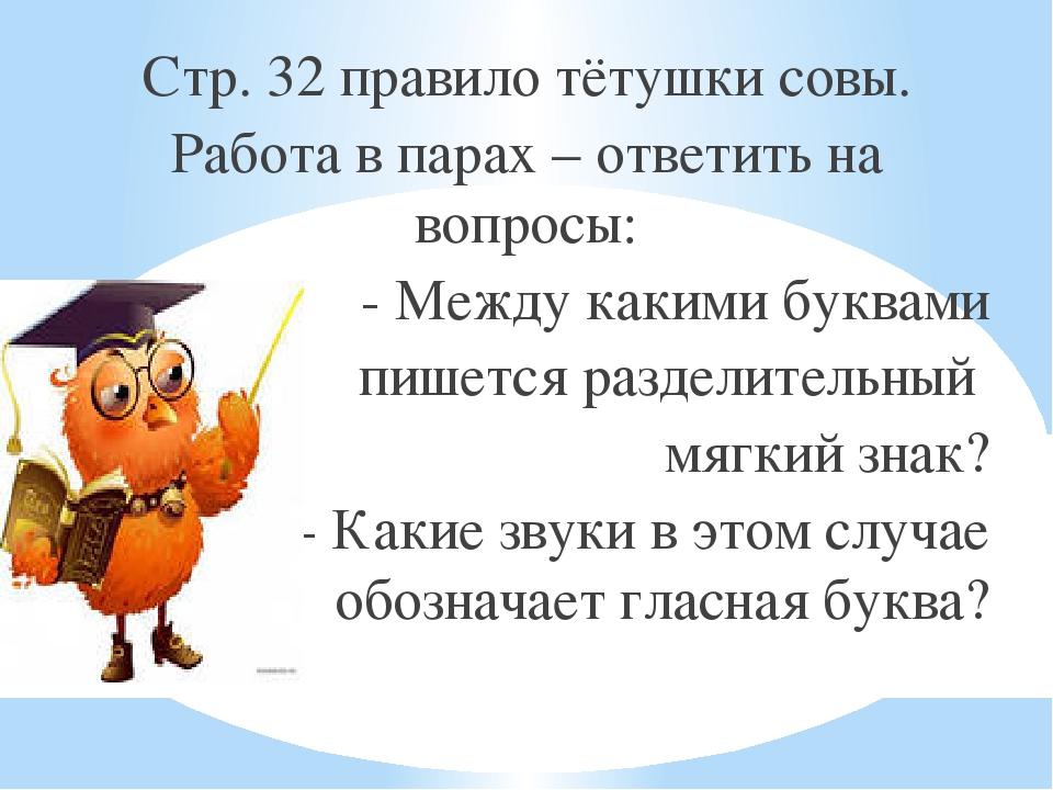 Стр. 32 правило тётушки совы. Работа в парах – ответить на вопросы: - Между к...
